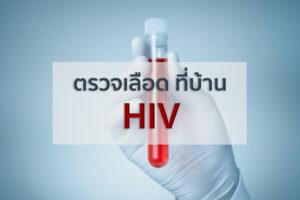 ตรวจเลือด ที่บ้าน ตรวจเอชไอวี ด้วยตนเองที่บ้าน