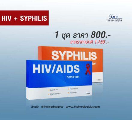 ชุดตรวจ HIV + Syphilis set 1 ชุด