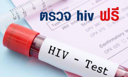 ตรวจ hiv ฟรี ตรวจที่ไหน ใช้เอกสารอะไรบ้างในการขอเข้ารับการตรวจ