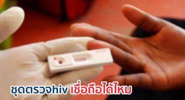 ชุดตรวจhiv เชื่อถือได้ไหม ปัจจุบันนี้การตรวจหาเชื้อเอชไอวีนิยมแบบใด