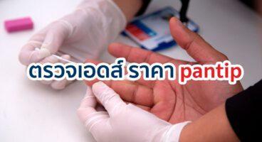 ตรวจเอดส์ ราคา pantip ว่าอย่างไรบ้าง