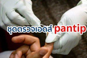 ชุดตรวจเอดส์ pantip คิดเห็นอย่างไร มีความแม่นยำแค่ไหน