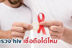ตรวจ Anti HIV เชื่อถือได้ไหม ?